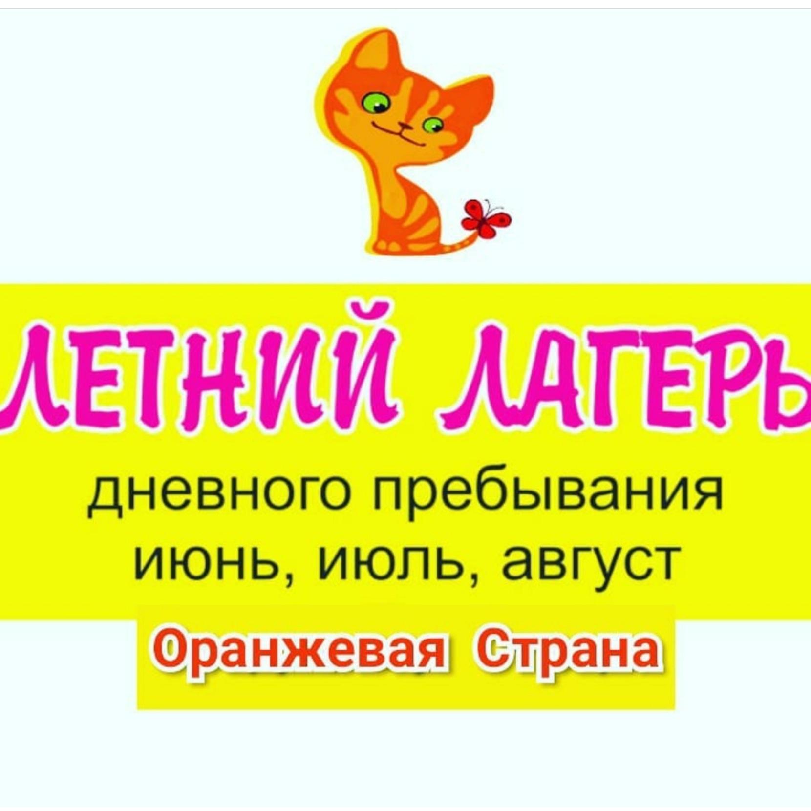 Летний городской Клуб для детей 3-9 лет